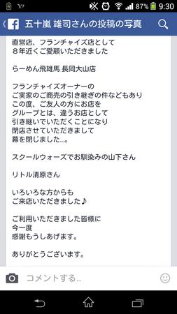 Screenshot_2015-02-01-09-30-18.png